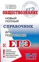 ЕГЭ Обществознание. Новый полный справочник для подготовки к ЕГЭ
